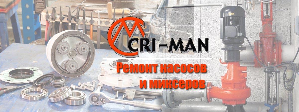 ремонт насосов и миксеров cri-man
